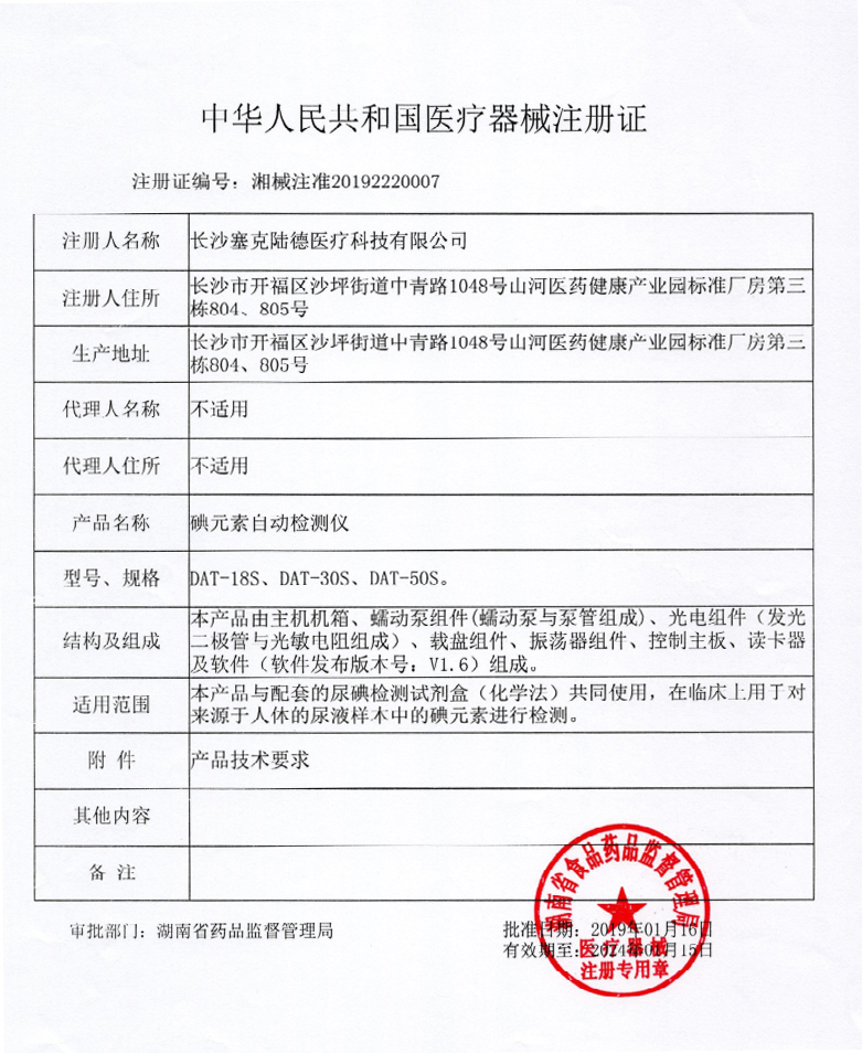 Equipment Registration Certificate